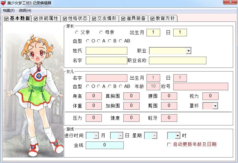 美少女梦工厂5记录编辑器 V19 绿色最新版下