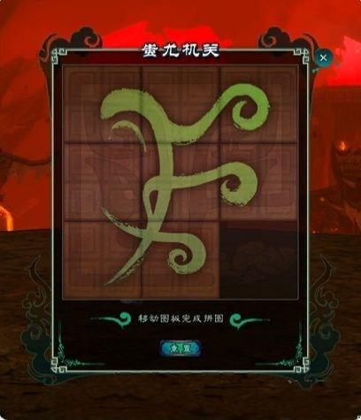 仙剑5前传蚩尤机关破解方法