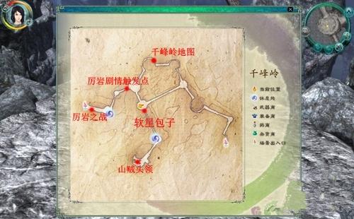 仙剑5前传千峰岭地图位置详解
