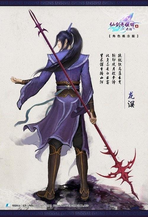 龙溟/仙剑5前传龙溟可以使用吗