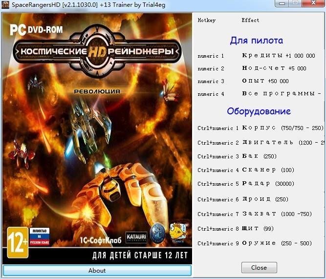 Файл: Коды на космические рейнджеры 1. На сайте представлен самый полный сп
