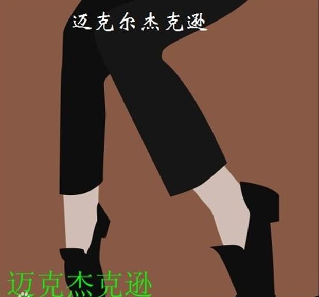 黑皮鞋黑裤子踮着脚
