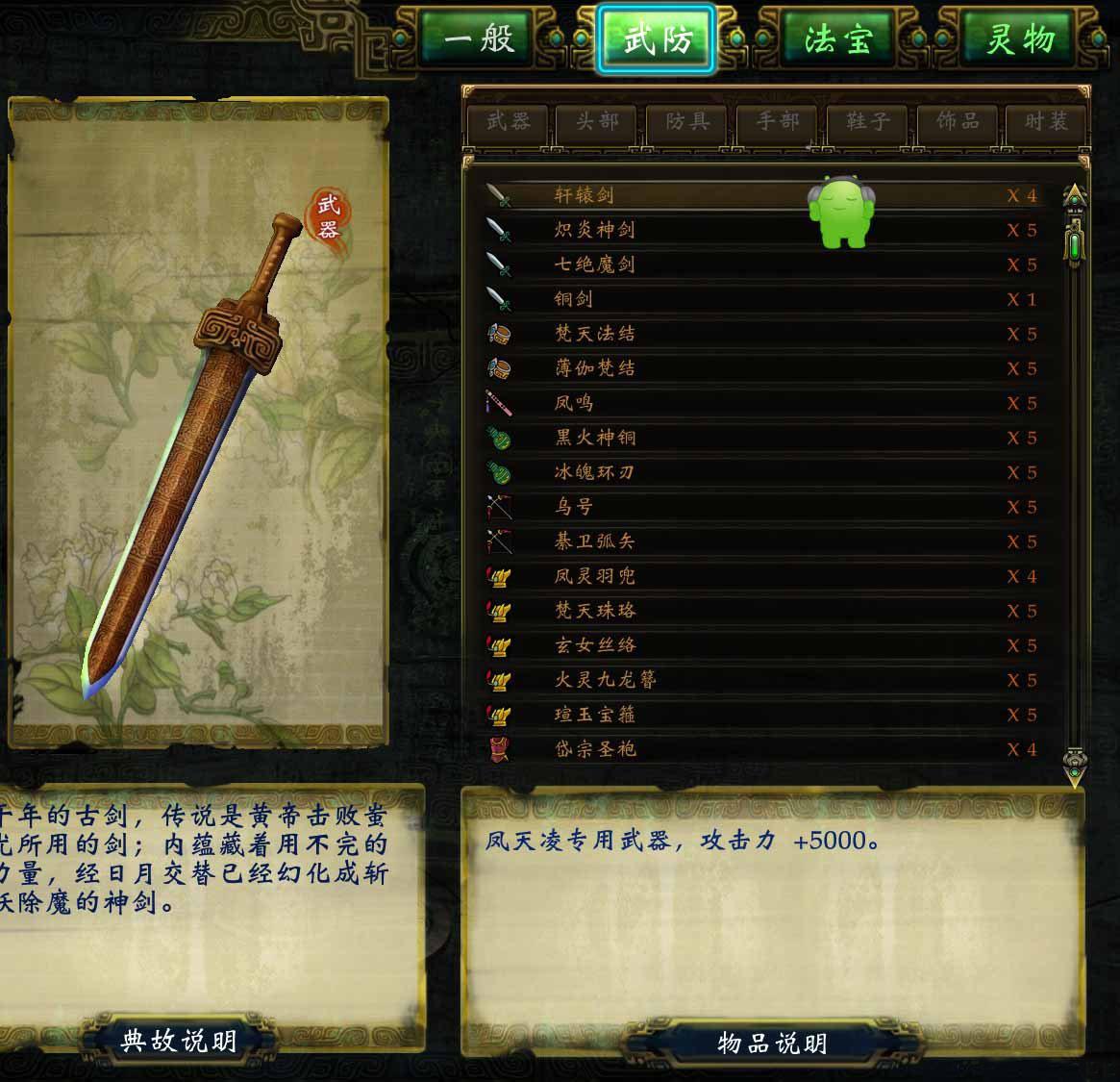 轩辕剑6_一周目拿到轩辕剑的方法