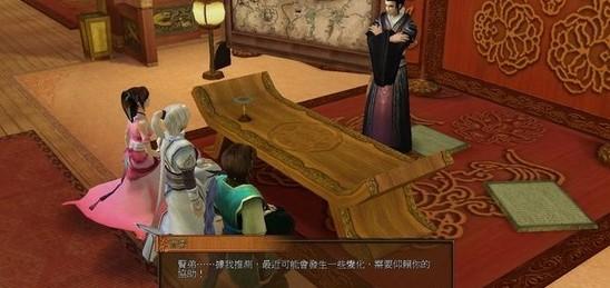 轩辕剑外传:云之遥