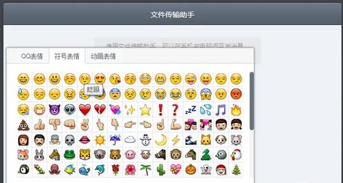 微信表情版v表情动画微信电脑_微信表情版骑马送吃的电脑手机图片
