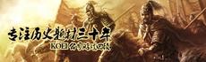 KOEI游戏下载大全 金戈铁马血染沙场
