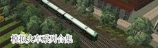 火车爱好者们的神作 模拟火车系列游戏合集