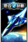 雷霆战机2(ThunderCrossII)