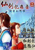 仙剑忆痕录2:朝日的殇歌试玩版