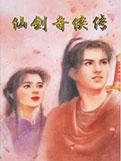 仙剑奇侠传98柔情版