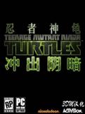 忍者神龟:冲出阴暗中文版