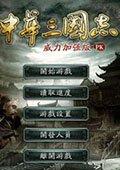 中华三国志威力加强版 V8中文版