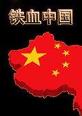 红色警戒2铁血中国