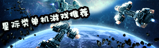 浩瀚宇宙新世界大门你打开 好玩的星际类游戏推荐!