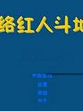 网络红人斗地主中文版