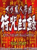 东京魔人学院-符咒封禄