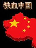 红色警戒2铁血中国 中文版
