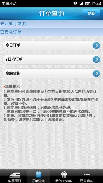 12306手机客户端