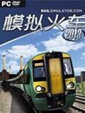 模拟火车2013 中文版