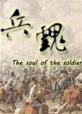 兵魂 中文版