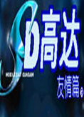 机动战士高达SEED友情篇 中文版