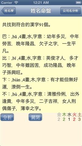 中國姓名學