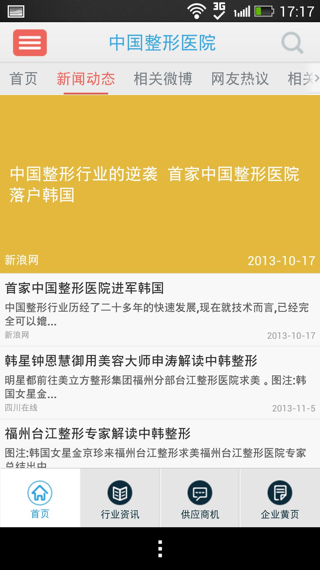 中国整形医院客户端