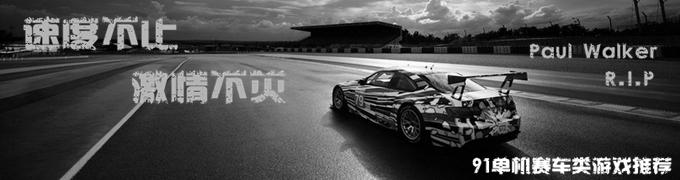 速度不止 激情不灭 赛车类单机游戏推荐
