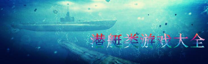 深海任务 潜艇类游戏大全