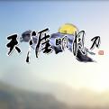 天涯明月刀中文版