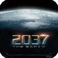 地球2037