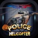 警用直升机3D飞行