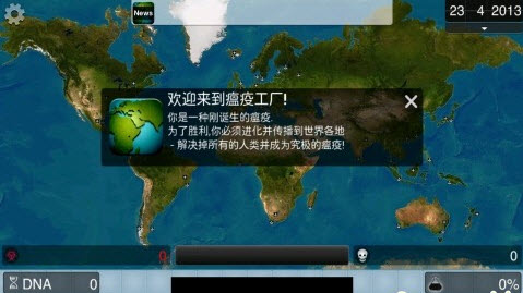 瘟疫公司中文正式版