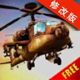 3D直升机战役修改版