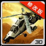 3D模拟直升机修改版