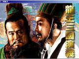 龙王三国演义