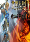 魔法门之英雄无敌ⅲ:埃拉西亚的光复