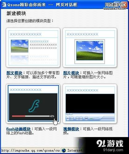 在QQ空间视频入视频教程Flash土豆视频中放程涛图片