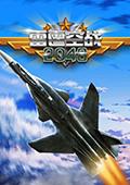 雷霆空战2048