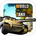 坦克全球大战