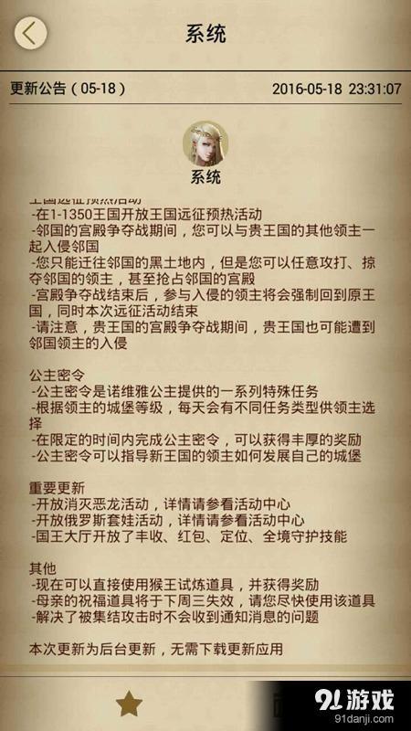 列王的纷争国服2.0.17版本上线公告 列王的纷争2.0.17版本更新地址