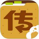 传传App
