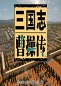曹操传:十八州演义