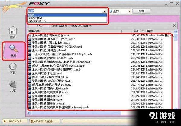 下载工具 foxy  foxy是一款功能强大,便捷实用的种子搜索下载神器