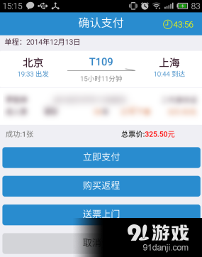 铁路12306官网下载