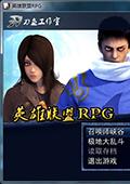 英雄RPG