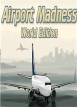 疯狂空港:世界版