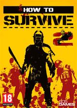 生存指南2