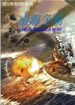 红色警戒:南海争霸