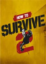 生存指南2:死亡炸药